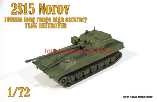 RTM72042   2S15 Norov (thumb56540)