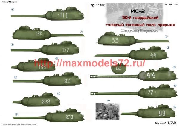 CD72106   IS-2 50 Guards. OTTP. (Sedlice-Berlin) (thumb51285)