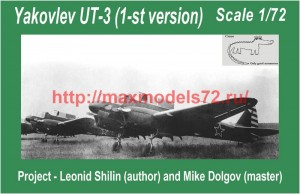 Croco72035   Yakovlev UT-3 (1-st version) (thumb51102)