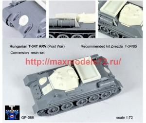 GP#086   Венгерский Т-34Т ARV конверсионный набор   Hungarian T-34T ARV (Post War) Conversion resin set for Zvezda T34/85 (thumb51135)