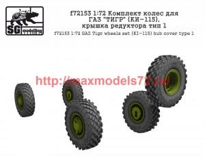 "SGf72153 1:72 Комплект колес для ГАЗ ""ТИГР"" (КИ-115), крышка редуктора тип 1                    GAZ Tigr wheels set (KI-115) hub cover type 1 (attach1 50825)"