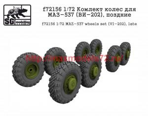 SGf72156 1:72 Комлект колес для МАЗ-537 (ВИ-202), поздние           MAZ-537 wheels set (VI-202), late (attach1 50837)
