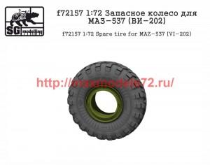 SGf72157 1:72 Запасное колесо для МАЗ-537 (ВИ-202)            Spare tire for MAZ-537 (VI-202) (thumb50841)