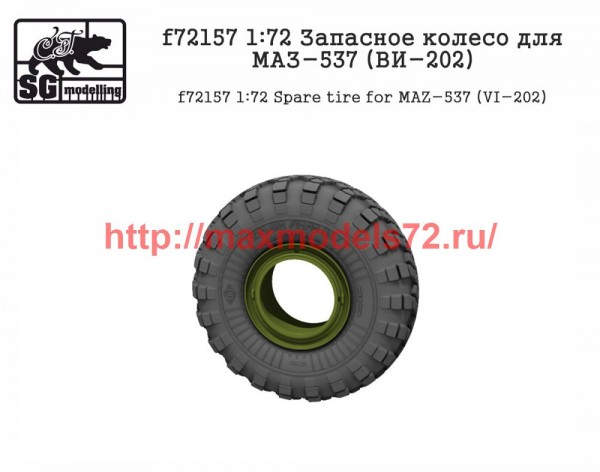 SGf72157 1:72 Запасное колесо для МАЗ-537 (ВИ-202)            Spare tire for MAZ-537 (VI-202) (thumb50841)