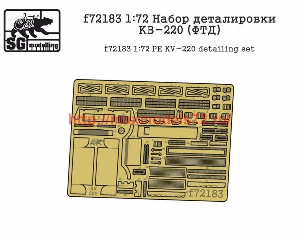 SGf72183 1:72 Набор деталировки КВ-220 (ФТД)             1:72 PE KV-220 detailing set (thumb52073)