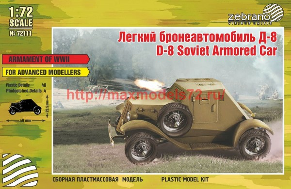 ZebZ72113   D-8 Soviet Armored Car (thumb51607)