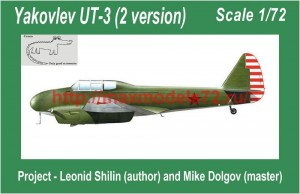 Croco72036 Yakovlev UT-3 (2-st version) (thumb51105)