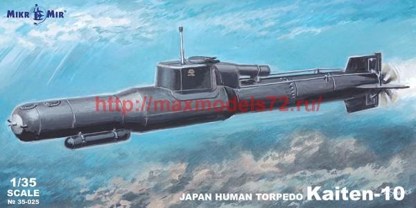 MMir35-025   Kaiten-10 japan suicide torpedo (thumb51990)