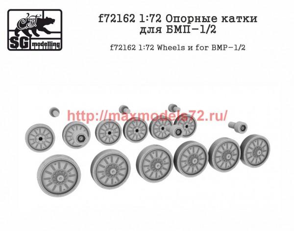 SGf72162 1:72 Опорные катки для БМП-1/2           1:72 Wheels и for BMP-1/2 (thumb52055)