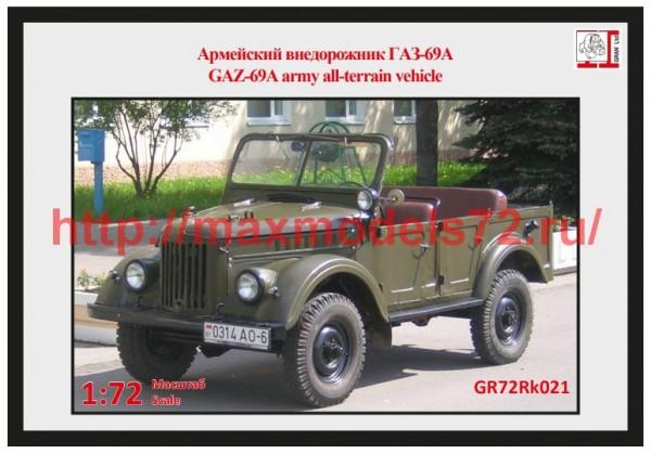 GR72Rk021   ГАЗ-69А (thumb51596)