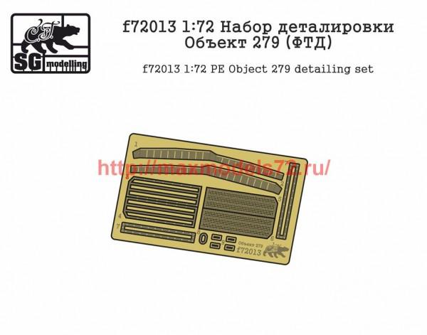 SGf72013 1:72 Набор деталировки Объект 279 (ФТД)      1:72 PE Object 279 detailing set (thumb52040)