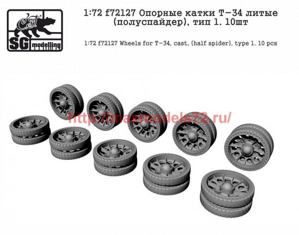 SGf72127 1:72 Опорные катки Т-34 литые (полуспайдер), тип 1. 10шт       Wheels for T-34, cast, (half spider), type 1. 10 pcs (thumb52082)