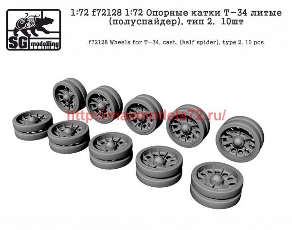 SGf72128 1:72 Опорные катки Т-34 литые (полуспайдер), тип 2.  10шт         Wheels for T-34, cast, (half spider), type 2. 10 pcs (thumb52085)