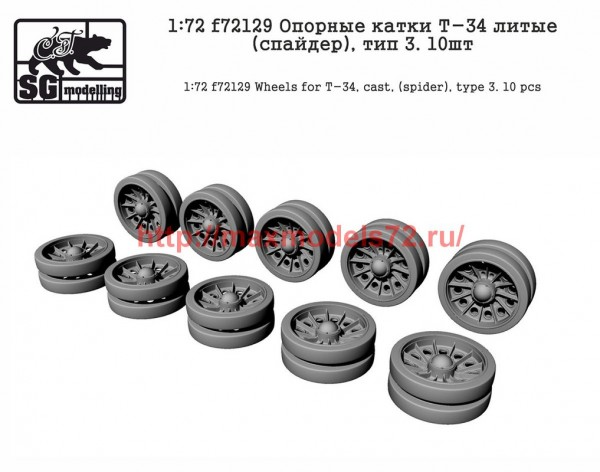 SGf72129 1:72 Опорные катки Т-34 литые (спайдер), тип 3. 10шт      Wheels for T-34, cast, (spider), type 3. 10 pcs (thumb52088)