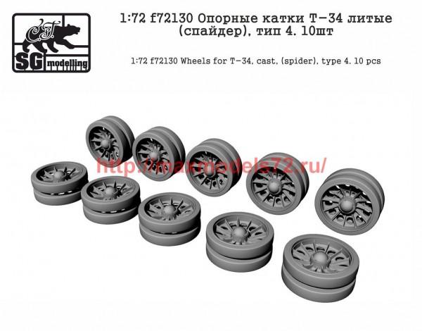 SGf72130 1:72 Опорные катки Т-34 литые (спайдер), тип 4. 10шт     Wheels for T-34, cast, (spider), type 4. 10 pcs (thumb52091)