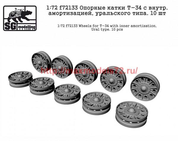 SGf72133 1:72 Опорные катки Т-34 с внутр. амортизацией, уральского типа. 10 шт     Wheels for T-34 with inner amortization, Ural type. 10 pcs (thumb52098)