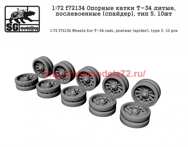 SGf72134 1:72 Опорные катки Т-34 литые, послевоенные (спайдер), тип 5. 10шт    Wheels for T-34 cast, postwar (spider), type 5. 10 pcs (thumb52101)