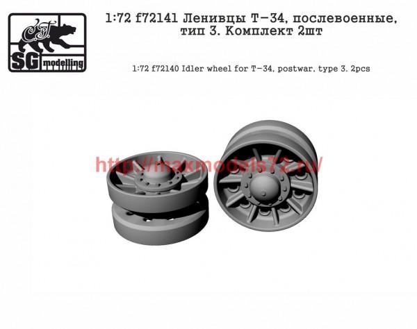 SGf72141 1:72 Ленивцы Т-34, послевоенные, тип 3. Комплект 2шт      Idler wheel for T-34, postwar, type 3. 2pcs (thumb52116)