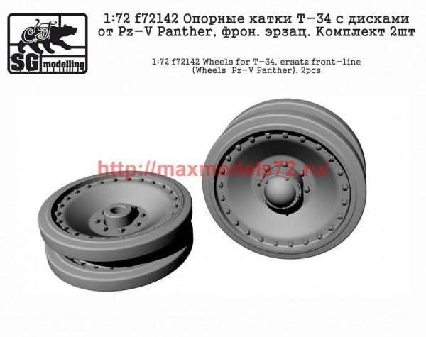 SGf72142 1:72 Опорные катки Т-34 с дисками от Pz-V Panther, фрон. эрзац. Комплект 2шт   Wheels for T-34, ersatz front-line (Wheels  Pz-V Panther). 2pcs (thumb52119)