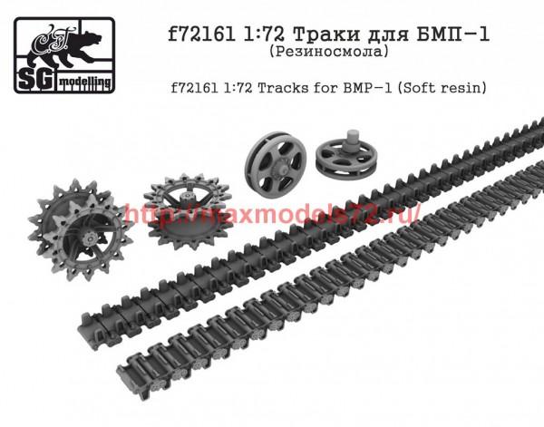 SGf72161 1:72 Траки для БМП-1 (Резиносмола)         1:72 Tracks for BMP-1 (Soft resin) (thumb52052)
