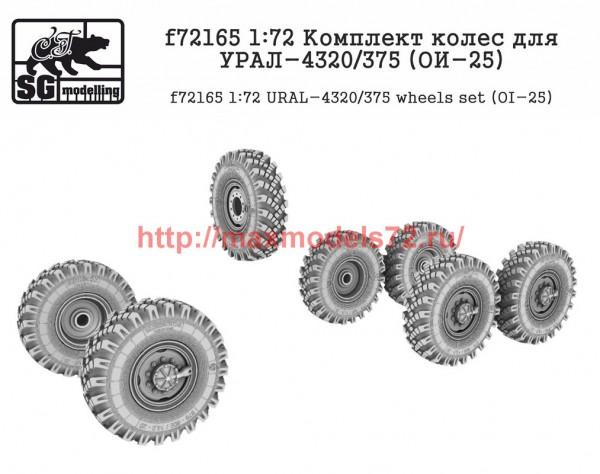 SGf72165 1:72 Комплект колес для УРАЛ-4320/375 (ОИ-25) (thumb52673)
