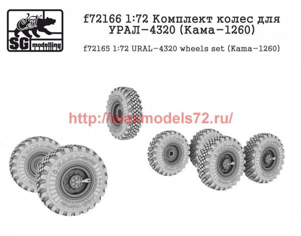SGf72166 1:72 Комплект колес для УРАЛ-4320 (Кама-1260) (thumb52677)