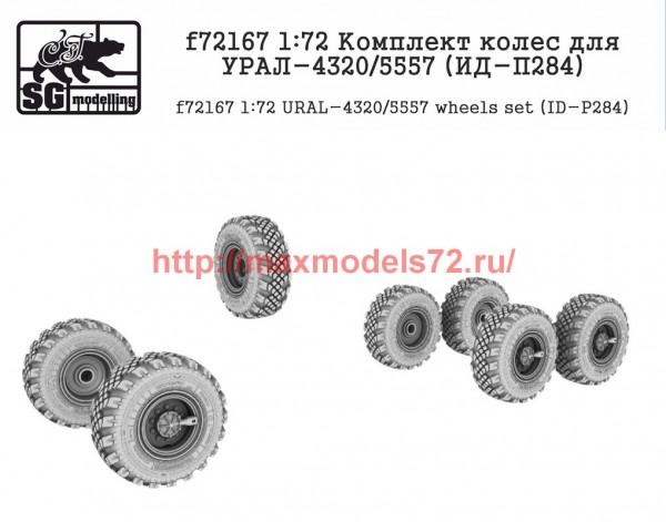 SGf72167 1:72 Комплект колес для УРАЛ-4320/5557 (ИД-П284) (thumb52681)