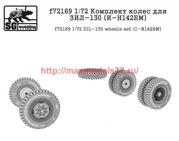 SGf72169 1:72 Комплект колес для ЗИЛ-130 (И-Н142БМ) (thumb52686)