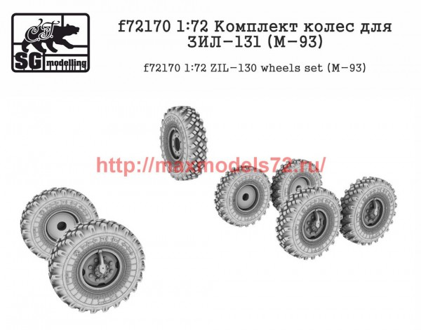 SGf72170 1:72 Комплект колес для ЗИЛ-131 (M-93) (thumb52690)