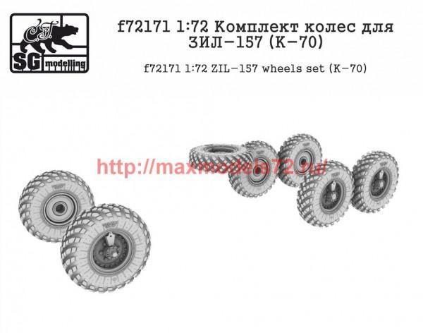 SGf72171 1:72 Комплект колес для ЗИЛ-157 (K-70) (thumb52694)