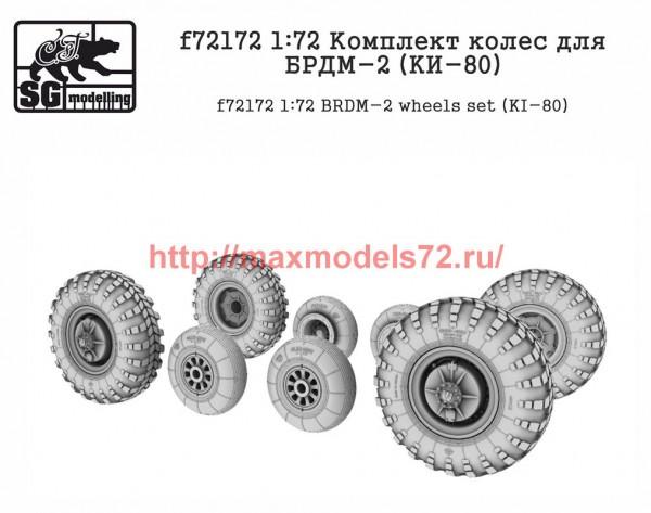SGf72172 1:72 Комплект колес для БРДМ-2 (KИ-80) (thumb52698)