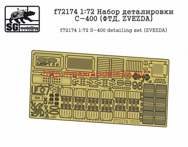 SGf72174 1:72 Набор деталировки C-400 (ФТД, ZVEZDA)         1:72 S-400 detailing set (ZVEZDA) (thumb52059)