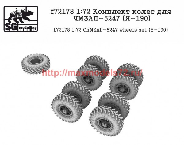 SGf72178 1:72 Комплект колес для ЧМЗАП-5247 (Я-190) (thumb52705)