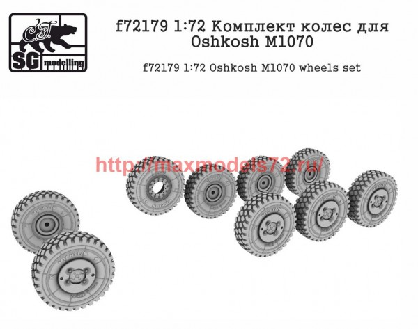 SGf72179 1:72 Комплект колес для Oshkosh М1070 (thumb52709)