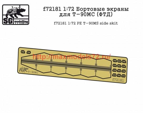 SGf72181 1:72 Бортовые экраны для Т-90МС (ФТД)          1:72 PE Т-90МS side skit (thumb52068)