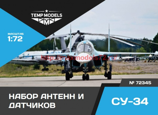 TempM72345   Набор датчиков СУ-34 (thumb55588)