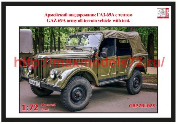 GR72Rk025   ГАЗ-69А с тентом (thumb51599)