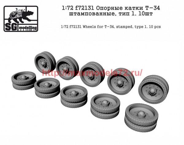 SGf72131 1:72  Опорные катки Т-34 штампованные, тип 1. 10шт         Wheels for T-34, stamped, type 1. 10 pcs (thumb52094)