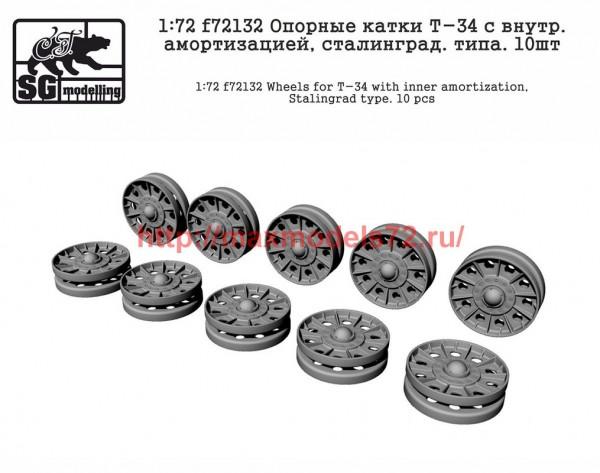 SGf72132 1:72 Опорные катки Т-34 с внутр. амортизацией, сталинград. типа. 10шт      Wheels for T-34 with inner amortization, Stalingrad type. 10 pcs (thumb52096)