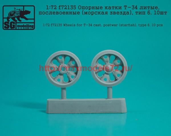 SGf72135 1:72 Опорные катки Т-34 литые, послевоенные (морская звезда), тип 6. 10шт    Wheels for T-34 cast, postwar (starfish), type 6. 10 pcs (thumb52104)