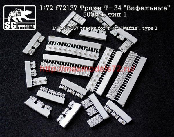 "SGf72137 1:72 Траки Т-34 ""Вафельные"" 500мм, тип 1        Tracks for T-34 ""Waffle"", type 1 (thumb52108)"