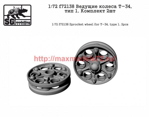 SGf72138 1:72 Ведущие колеса Т-34, тип 1. Комплект 2шт       Sprocket wheel for T-34, type 1. 2pcs (thumb52110)