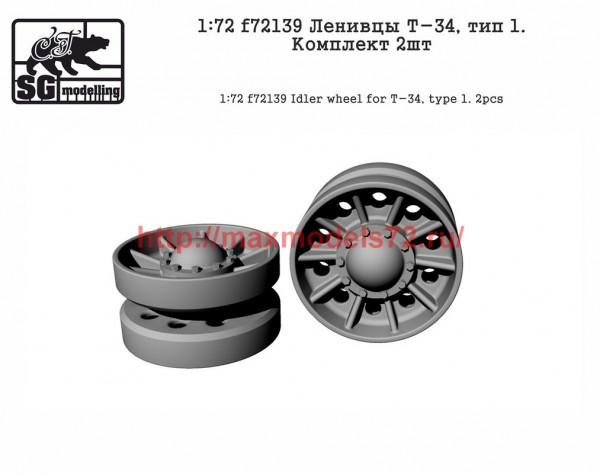 SGf72139 1:72 Ленивцы Т-34, тип 1. Комплект 2шт     Idler wheel for T-34, type 1. 2pcs (thumb52112)