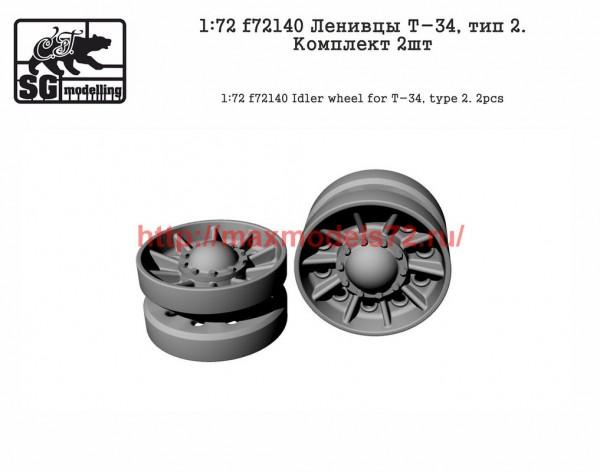 SGf72140 1:72 Ленивцы Т-34, тип 2. Комплект 2шт       Idler wheel for T-34, type 2. 2pcs (thumb52114)