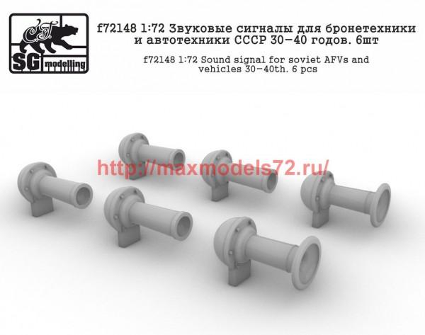 SGf72148 1:72 Звуковые сигналы для бронетехники и автотехники СССР 30-40 годов. 6шт    Sound signal for soviet AFVs and vehicles 30-40th. 6 pcs (thumb52124)