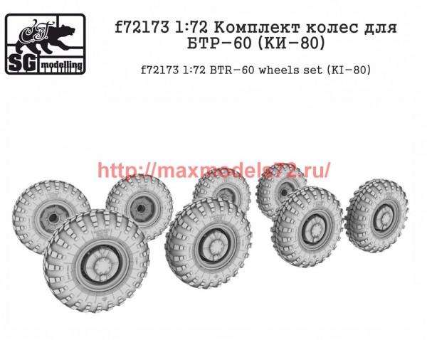 SGf72173 1:72 Комплект колес для БТР-60 (KИ-80) (thumb52702)