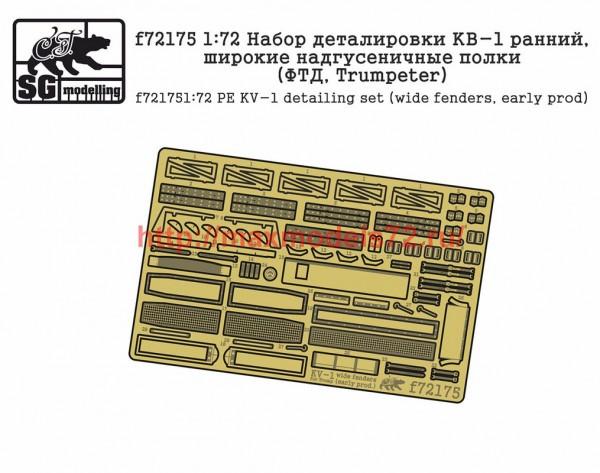 SGf72175 1:72 Набор деталировки КВ-1 ранний, широкие надгусеничные полки (ФТД, Trumpeter)    1:72 PE KV-1 detailing set (wide fenders, early prod) (thumb52062)