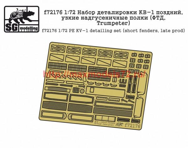 SGf72176 1:72 Набор деталировки КВ-1 поздний, узкие надгусеничные полки (ФТД, Trumpeter)         1:72 PE KV-1 detailing set (short fenders, late prod) (thumb52064)