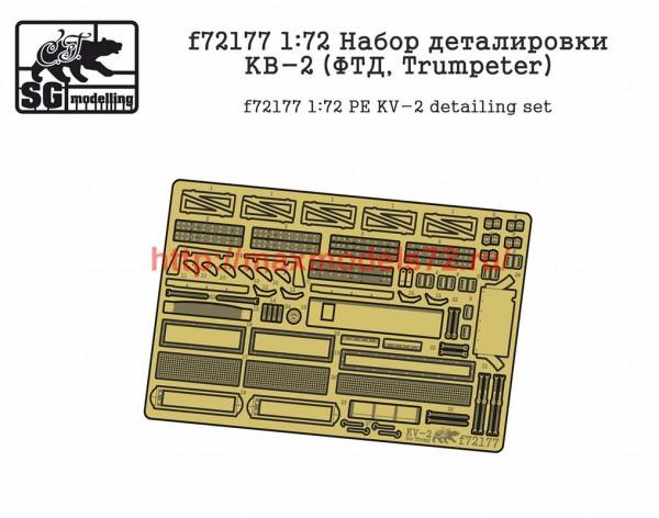 SGf72177 1:72 Набор деталировки КВ-2 (ФТД, Trumpeter)          1:72 Набор деталировки КВ-2 (ФТД, Trumpeter) (thumb52066)