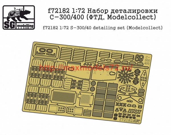 SGf72182 1:72 Набор деталировки С-300/400 (ФТД, Modelcollect)        1:72 S-300/40 detailing set (Modelcollect) (thumb52071)